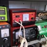 Пуско-зарядные устройства для автомобиля, Челябинск