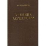 А.Г. Гукасян. Внутренние болезни.  Учебник акушерства., Челябинск