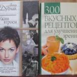 Ужин втроём (Анна Дубчак) + подарок (женский роман, кулинария), Челябинск
