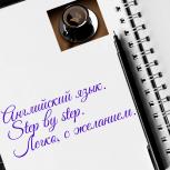Репетитор по английскому языку., Челябинск