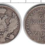 Монета 30копеек 1838г 2злотых Россия, Челябинск