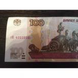 Редкая банкнота,с ГЯ/4222222, Челябинск