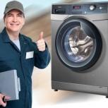Мастер по ремонту стиральных машин на дому Срочный ремонт без доплат, Челябинск
