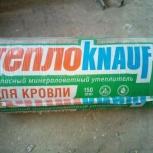 Утеплитель кнауф, Челябинск
