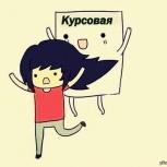 Консультации по курсовым работам, Челябинск