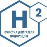 Водородная очистка двигателя любого автотранспорта, Челябинск