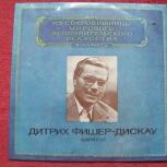 Дитрих Фишер-Дискау,баритон-пластинка, Челябинск