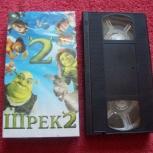 """Видеокассета """" Шрек-2 """" ( мультфильм), Челябинск"""