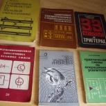12 справочников по радиотехнике, Челябинск