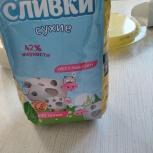 Сухие сливки 42%, Челябинск