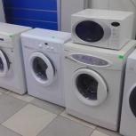 покупаем стиральные машины сломанные и целые, Челябинск