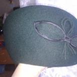 Шляпа фетровая, Челябинск
