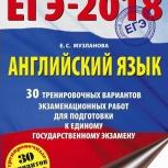Е.Г.Э. Английский язык русский язык обществознание, Челябинск