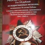 5+10 рублей 70лет Победы 40 шт.монет, Челябинск
