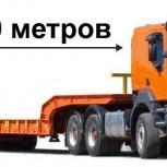 Негабарит Челябинск, Челябинск