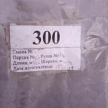 Дорнит (полотно иглопробивное), Челябинск