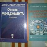 Основы менеджмента и интеллектуальные технологии, Челябинск