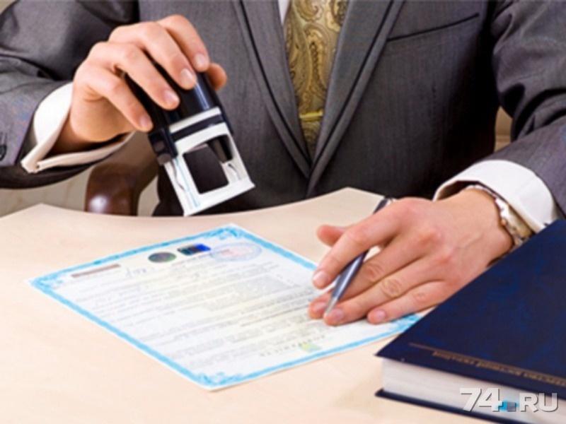Регистрация ооо цена челябинск регистрация ооо с адресом
