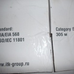 кабель Lan-cable новый в упаковке, Челябинск