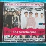 """Диск MP 3 """"The Cranberries """"-(5 альбомов)1993-2001, Челябинск"""