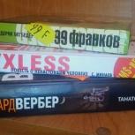 Книги: Вербер, Минаев, Бегбедер, Челябинск