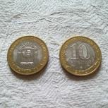 Монеты (Челябинская область) -2014 г., Челябинск