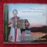 Диск cd - с.Янцубаев ( г.Заволокин,играй гармонь), Челябинск
