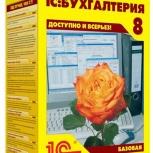 1С Бухгалтерия 8 базовая версия. Установка в день заказа!, Челябинск