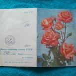 Открытка-телеграмма  с.С.С.Р. ( 1990 г.), Челябинск