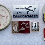 Значки ссср универсиада 1973 москва, Челябинск