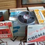 Куплю катушки магнитофонные с лентой, Челябинск