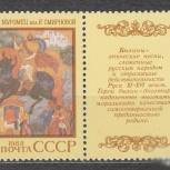 """Марка СССР 1988г- сдвоенная """"Былины"""", Челябинск"""