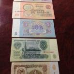 Набор банкнот СССР, Челябинск