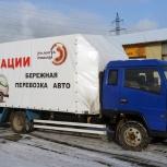 Аренда крытого эвакуатора с выкупом в челябинске, Челябинск