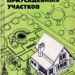 книга Благоустройство приусадебных участков, Челябинск