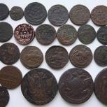Пятикопеечные монеты царского времени- медные, Челябинск