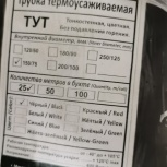 Трубка изоляционная термоусадочная ТУТ-150/75 мм, Челябинск