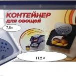Ящик для овощей с дверцей в ассортименте, Челябинск