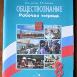 Рабочая тетрадь - Обществознание - 8 класс, Челябинск
