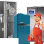 Ремонт холодильников на дому, Челябинск