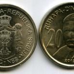 Три сербские монеты по 20 динаров, Челябинск