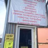 Продам готовый бизнес по продаже автомобильных запчастей, Челябинск