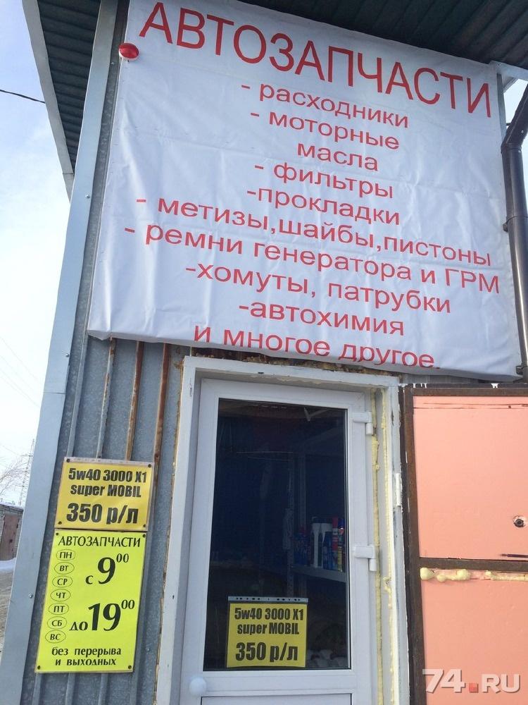 5c4c3bd3098 Продажа готового бизнеса в Челябинске. Представительство