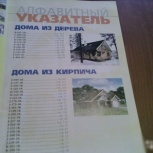 125 проектов коттеджей, кафе. АЗС. Авто-сервисов и моек, Челябинск