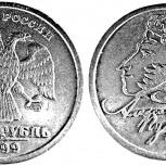Монета 1 рубль 1999 год Пушкин СПМД, Челябинск