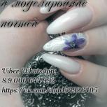 Дизайн ногтей, наращивание ногтей, маникюр, Челябинск