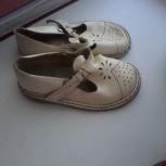 белые сандали, Челябинск