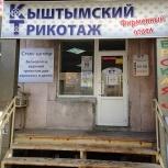 вывеска одежда кыштымский трикотаж, Челябинск