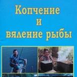 Книга копчение и вяление рыбы, Челябинск
