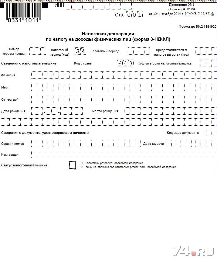 Декларация квартальная ндфл интернет версия 1с бухгалтерия